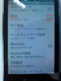 スマホ設定wifi1